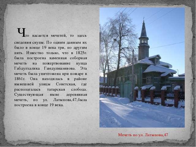 Что касается мечетей, то здесь сведения скупы. По одним данным их было в конц...