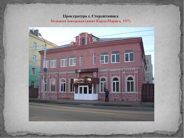 Прокуратура г. Стерлитамака Большая Заводская (ныне Карла Маркса, 107)