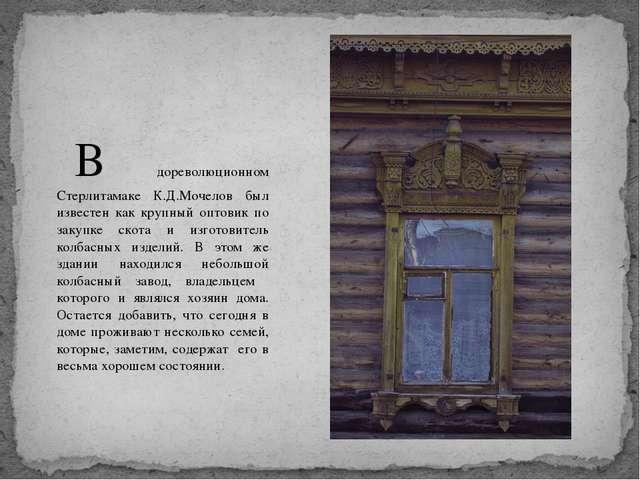 В дореволюционном Стерлитамаке К.Д.Мочелов был известен как крупный оптовик п...
