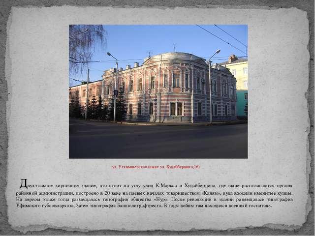 ул. Утямышевская (ныне ул. Худайбердина,16) Двухэтажное кирпичное здание, что...