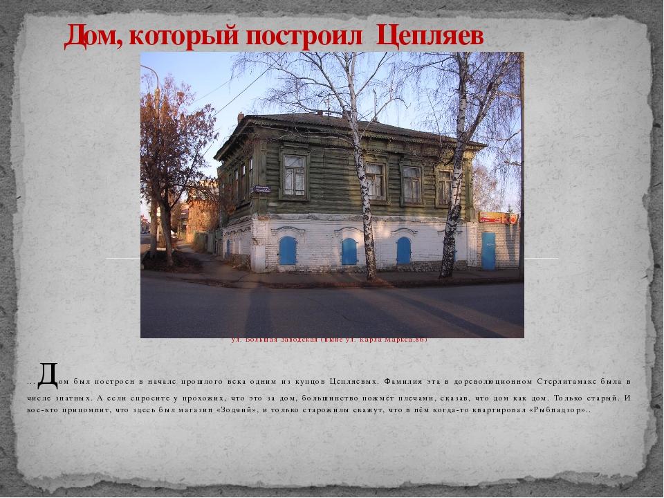 ул. Большая Заводская (ныне ул. Карла Маркса,86) ...Дом был построен в начал...
