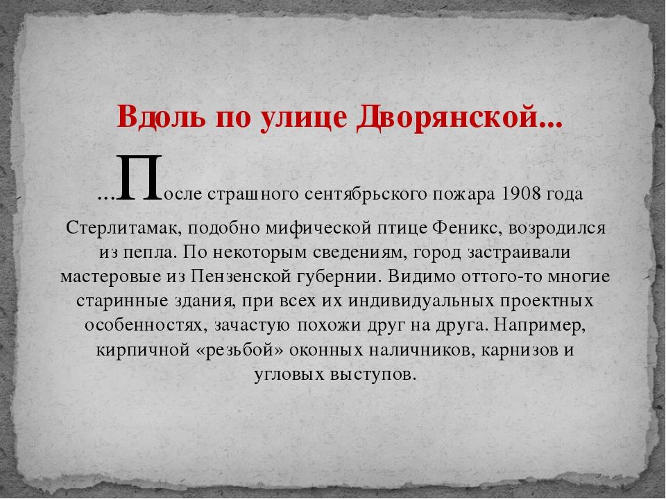 Вдоль по улице Дворянской... ...После страшного сентябрьского пожара 1908 год...