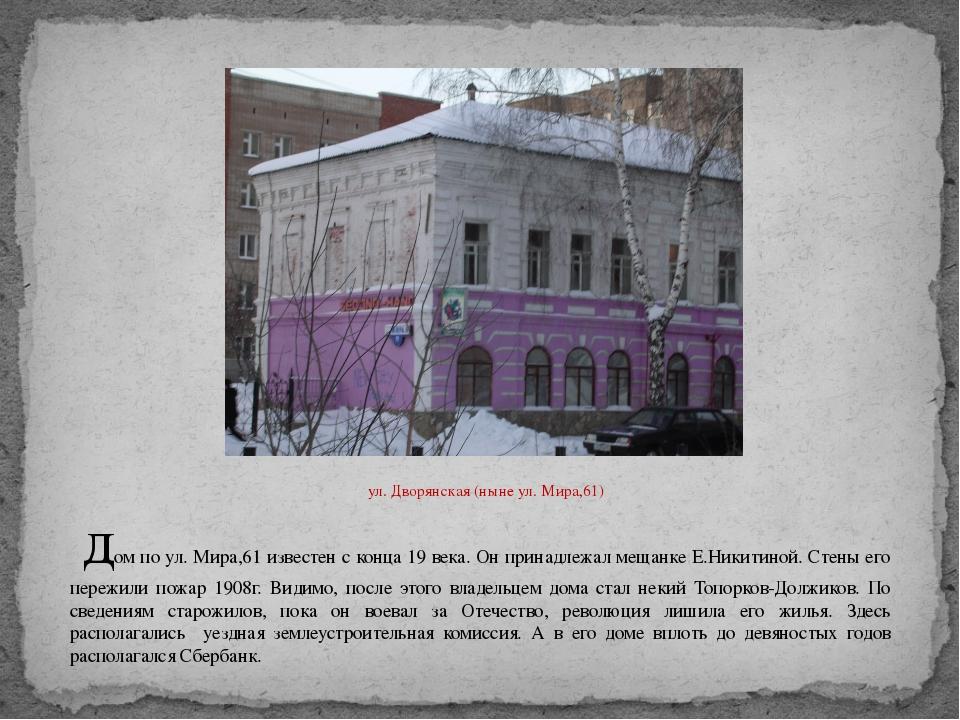 ул. Дворянская (ныне ул. Мира,61) дом по ул. Мира,61 известен с конца 19 века...