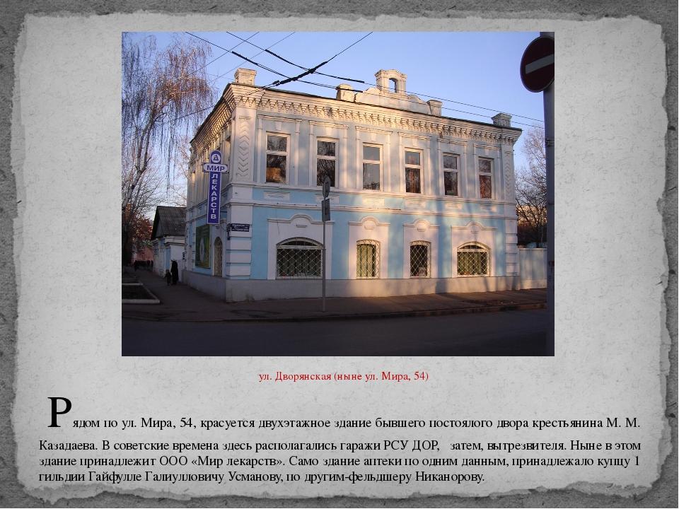 ул. Дворянская (ныне ул. Мира, 54) Рядом по ул. Мира, 54, красуется двухэтажн...