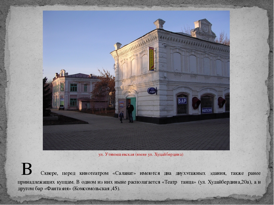 ул. Утямышевская (ныне ул. Худайбердина) В Сквере, перед кинотеатром «Салават...