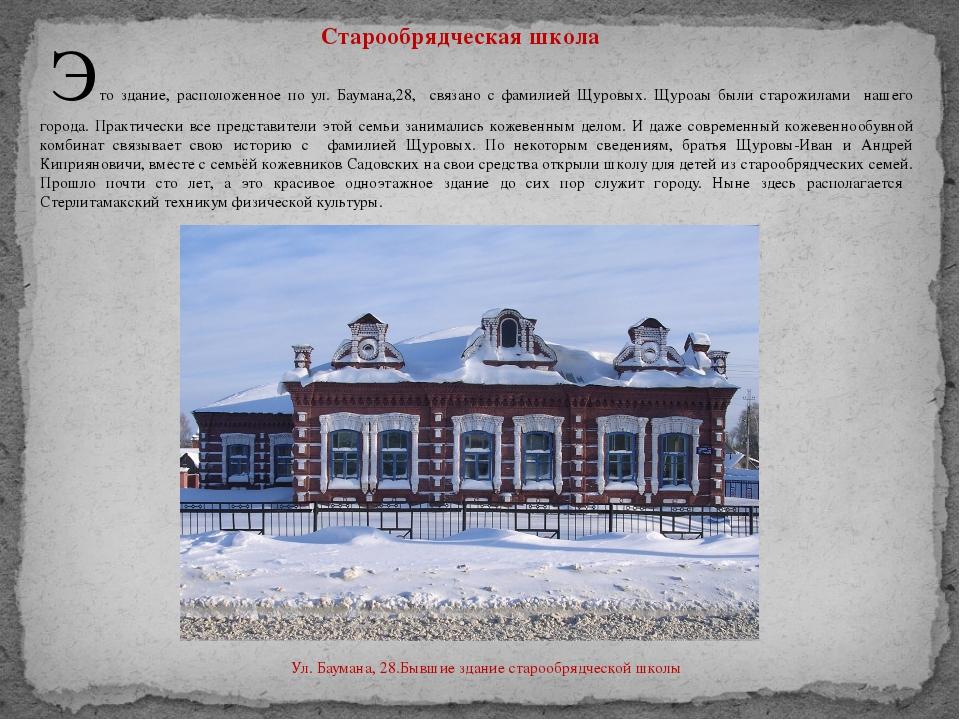 Это здание, расположенное по ул. Баумана,28, связано с фамилией Щуровых. Щуро...