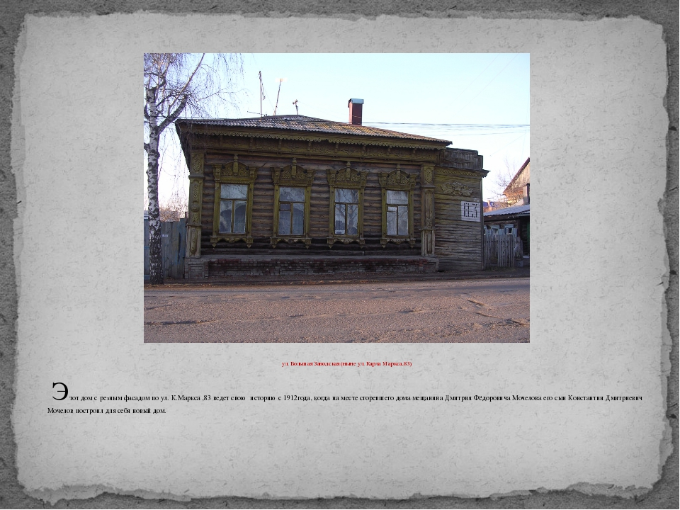 ул. Большая Заводская (ныне ул. Карла Маркса,83) Этот дом с резным фасадом по...