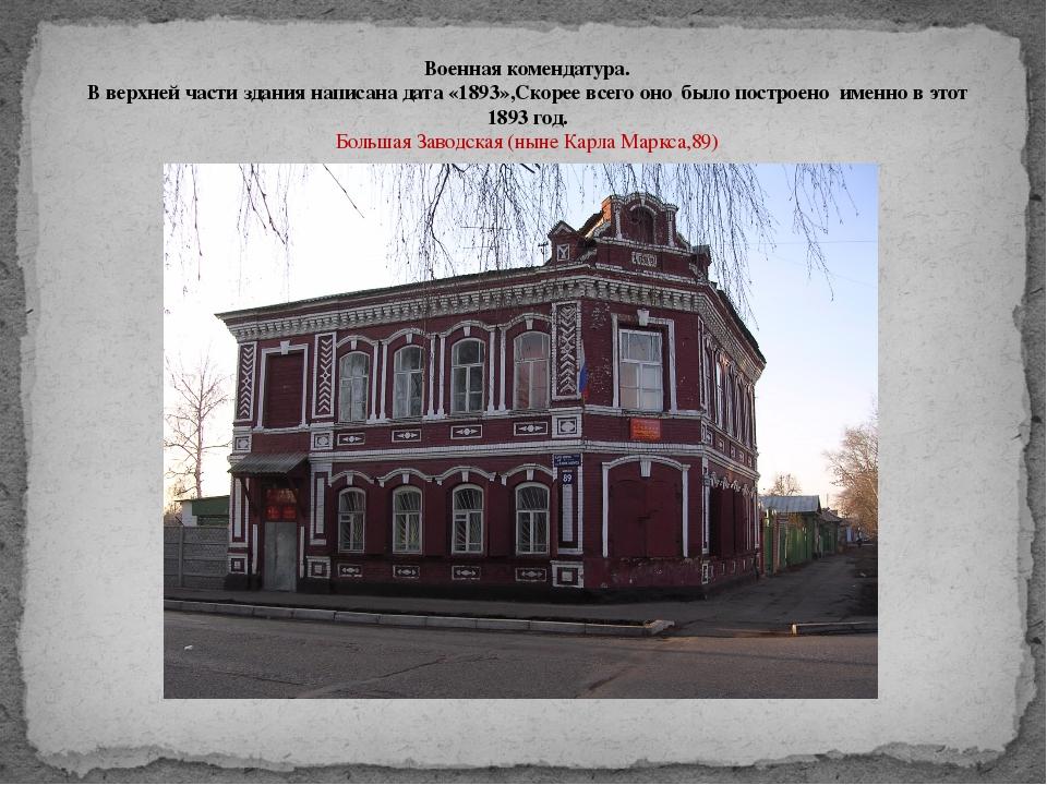 Военная комендатура. В верхней части здания написана дата «1893»,Скорее всего...