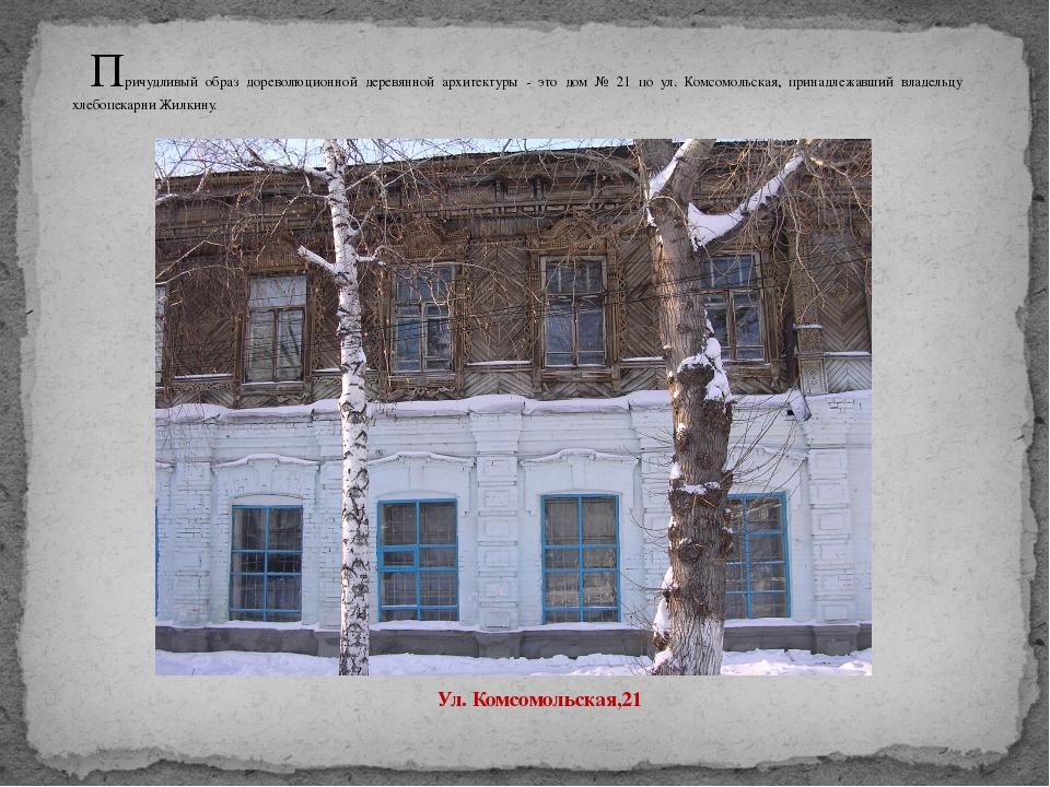 Причудливый образ дореволюционной деревянной архитектуры - это дом № 21 по ул...
