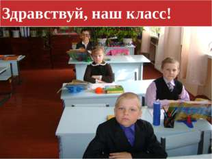 Здравствуй, наш класс!