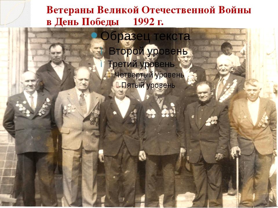 Ветераны Великой Отечественной Войны в День Победы 1992 г.