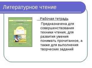 Литературное чтение Рабочая тетрадь Предназначена для совершенствования техни