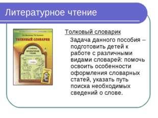 Литературное чтение Толковый словарик Задача данного пособия – подготовить де
