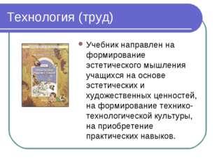 Технология (труд) Учебник направлен на формирование эстетического мышления уч