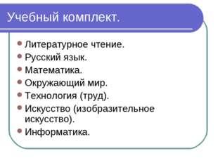 Учебный комплект. Литературное чтение. Русский язык. Математика. Окружающий м