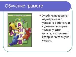 Обучение грамоте Учебник позволяет одновременно успешно работать и с детьми,