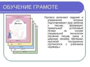 ОБУЧЕНИЕ ГРАМОТЕ Прописи включают задания и упражнения, которые подготавливаю