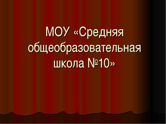 МОУ «Средняя общеобразовательная школа №10»