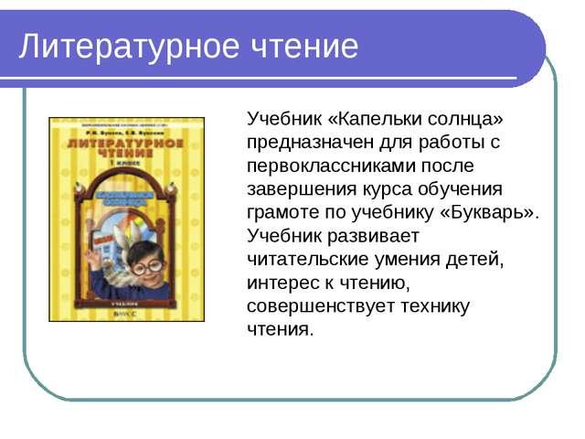 Литературное чтение Учебник «Капельки солнца» предназначен для работы с перво...