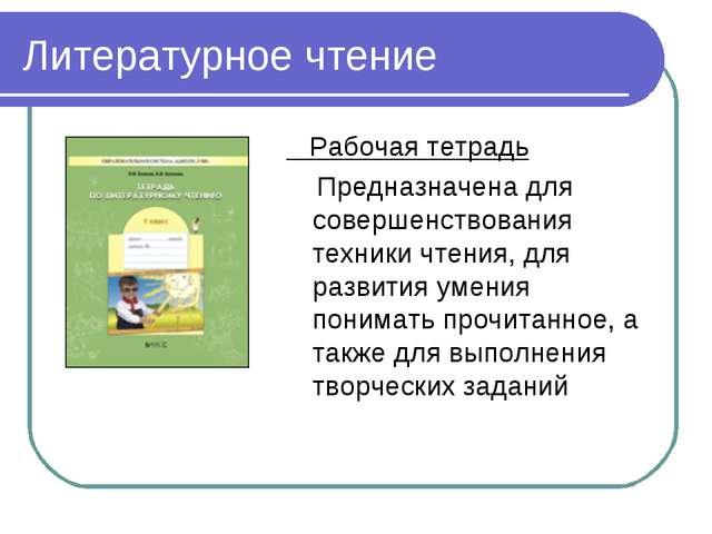 Литературное чтение Рабочая тетрадь Предназначена для совершенствования техни...