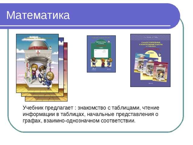 Математика Учебник предлагает : знакомство с таблицами, чтение информации в т...