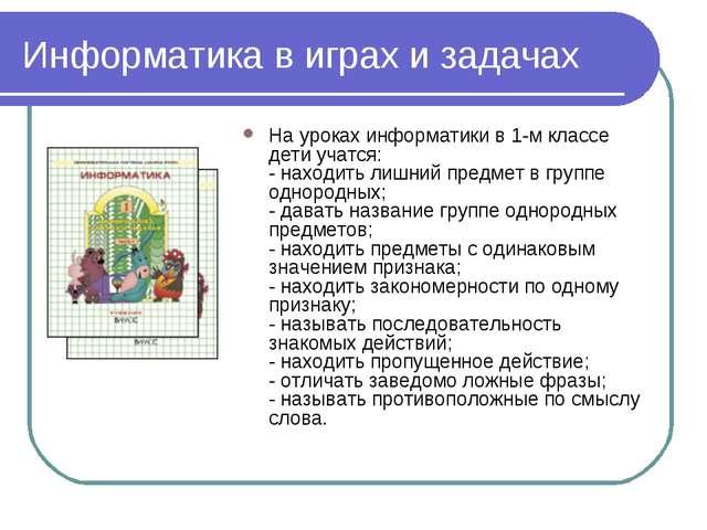 Информатика в играх и задачах На уроках информатики в 1-м классе дети учатся:...