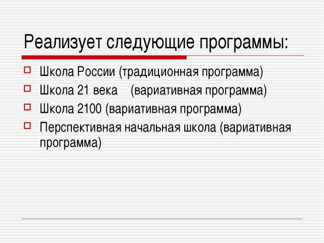 Реализует следующие программы: Школа России (традиционная программа) Школа 21...