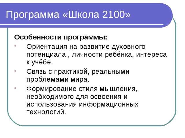 Программа «Школа 2100» Особенности программы: Ориентация на развитие духовног...
