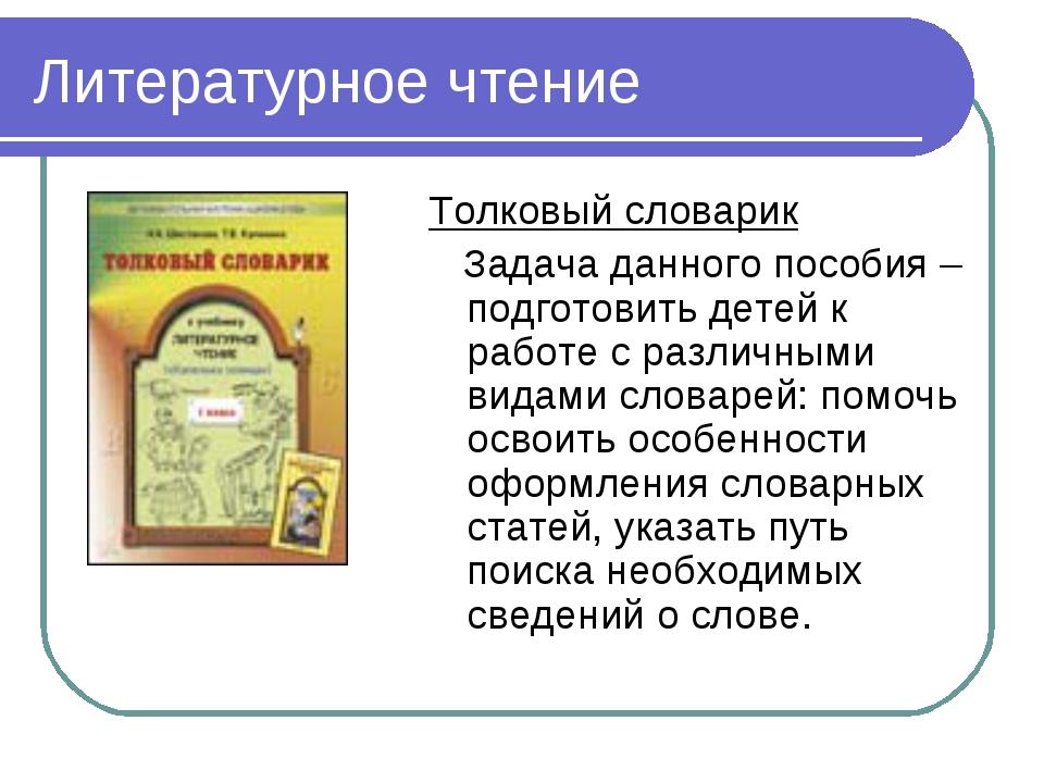 Литературное чтение Толковый словарик Задача данного пособия – подготовить де...