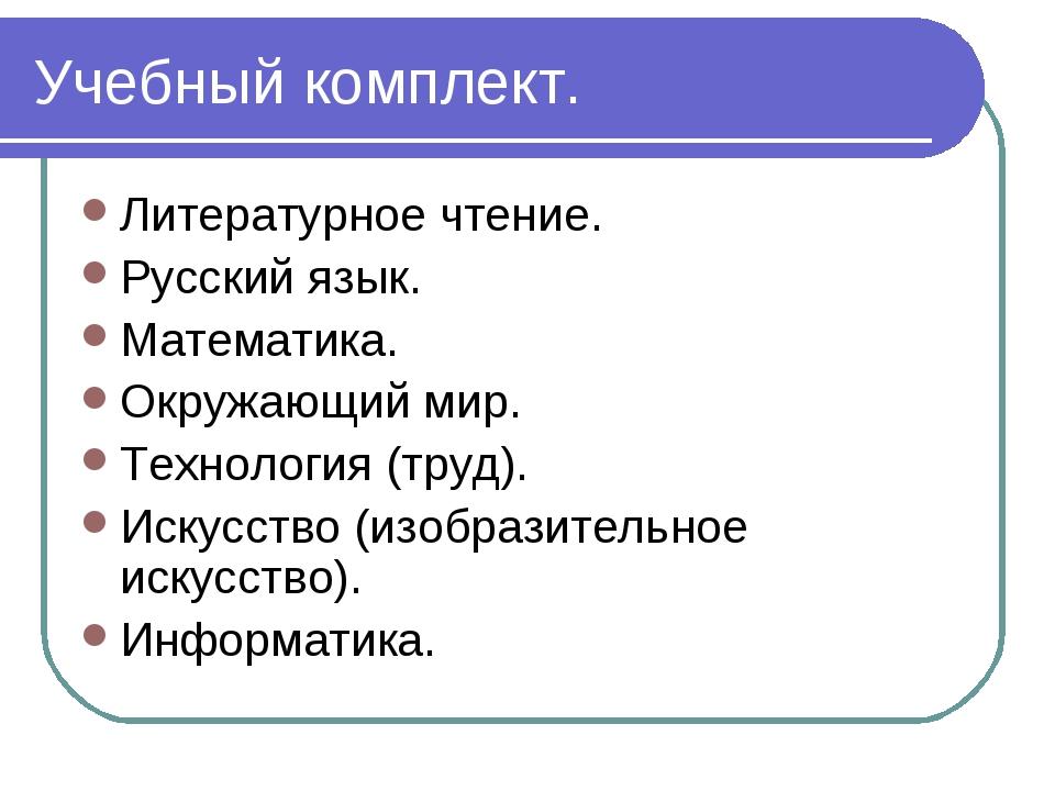 Учебный комплект. Литературное чтение. Русский язык. Математика. Окружающий м...