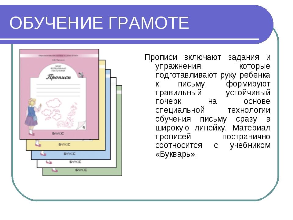ОБУЧЕНИЕ ГРАМОТЕ Прописи включают задания и упражнения, которые подготавливаю...