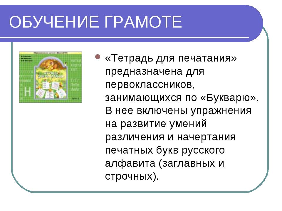 ОБУЧЕНИЕ ГРАМОТЕ «Тетрадь для печатания» предназначена для первоклассников, з...