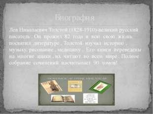 Лев Николаевич Толстой (1828-1910)-великий русский писатель . Он прожил 82 го