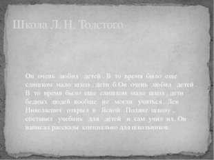 Школа Л. Н. Толстого Он очень любил детей . В то время было еще слишком мало