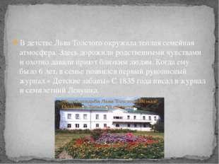 В детстве Льва Толстого окружала теплая семейная атмосфера. Здесь дорожили ро