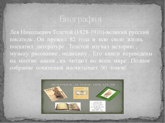 Лев Николаевич Толстой (1828-1910)-великий русский писатель . Он прожил 82 го...