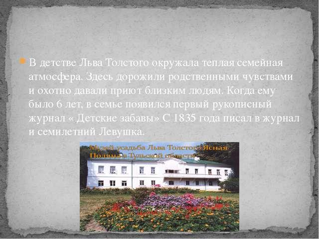 В детстве Льва Толстого окружала теплая семейная атмосфера. Здесь дорожили ро...