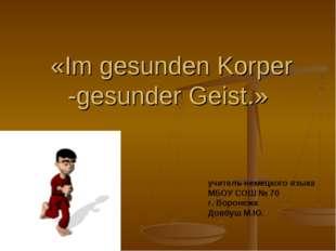 «Im gesunden Korper -gesunder Geist.» учитель немецкого языка МБОУ СОШ № 70