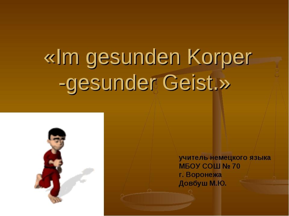 «Im gesunden Korper -gesunder Geist.» учитель немецкого языка МБОУ СОШ № 70...