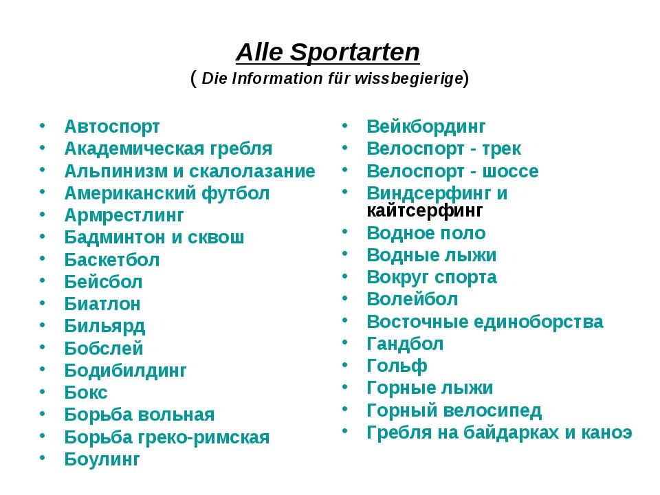 Alle Sportarten ( Die Information für wissbegierige) Автоспорт Академическая...
