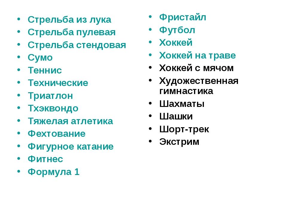 Стрельба из лука Стрельба пулевая Стрельба стендовая Сумо Теннис Технические...