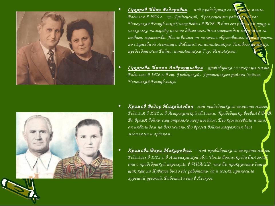 Сухарев Иван Федорович -- мой прадедушка со стороны мамы. Родился в 1926 г. с...