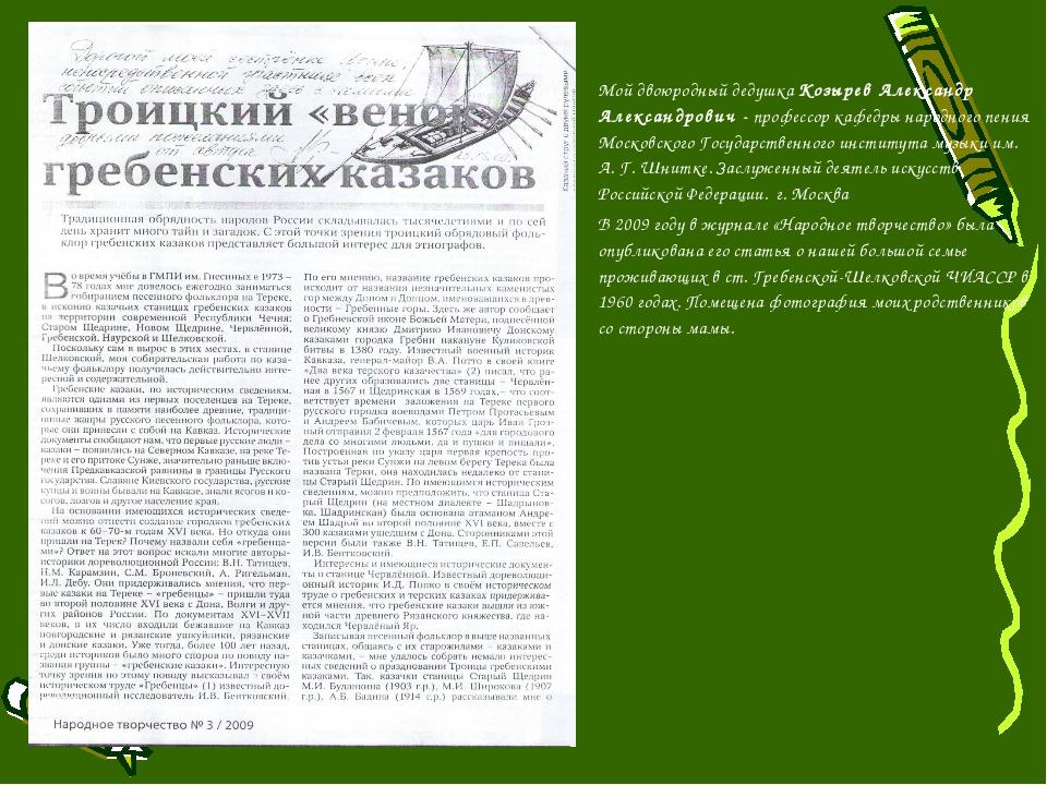 Мой двоюродный дедушка Козырев Александр Александрович - профессор кафедры на...