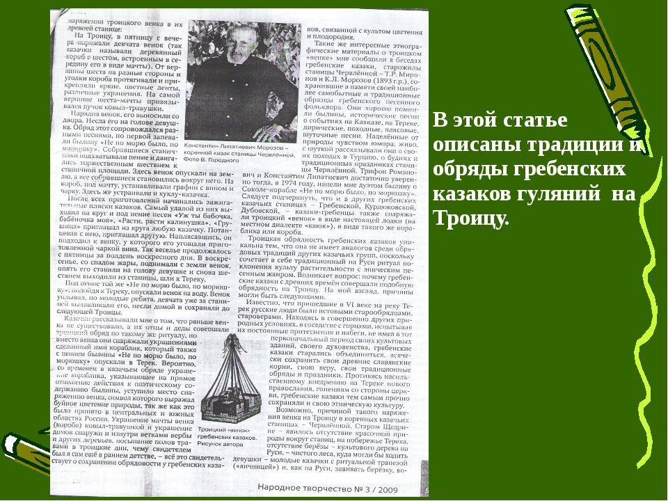 В этой статье описаны традиции и обряды гребенских казаков гуляний на Троицу.