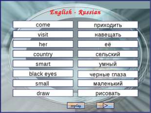 come visit her country smart small black eyes draw приходить навещать её сель