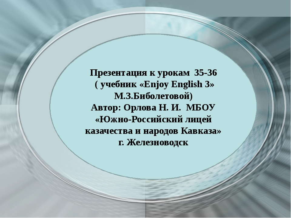 Презентация к урокам 35-36 ( учебник «Enjoy English 3» М.З.Биболетовой) Автор...