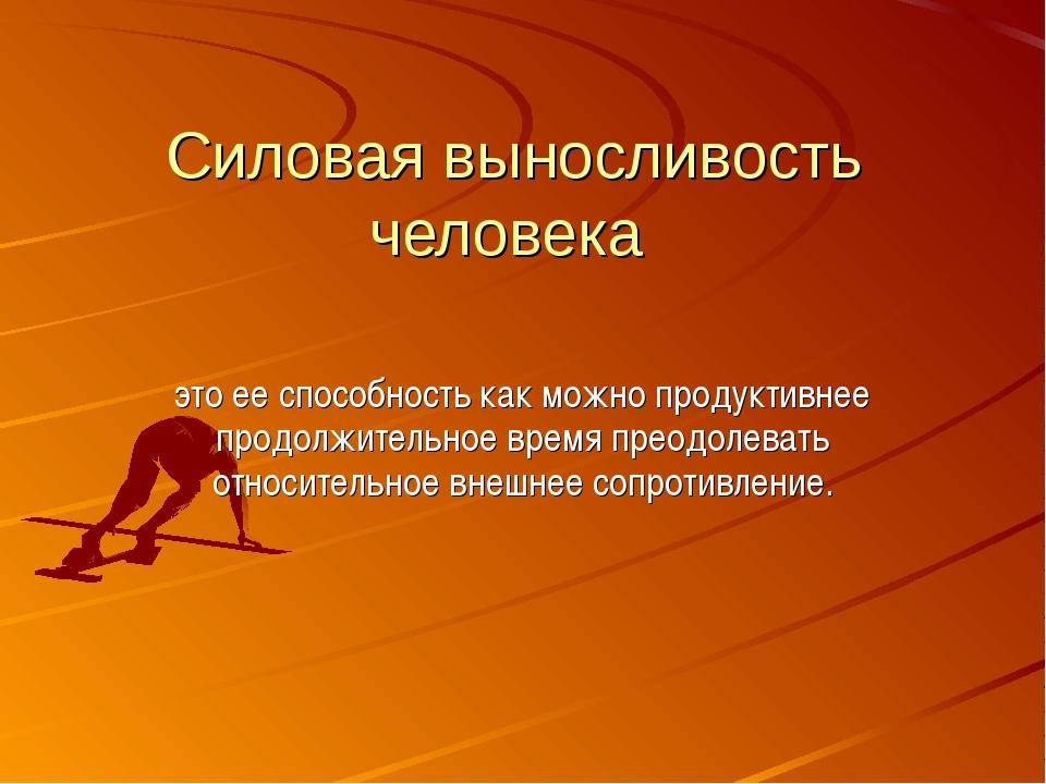 Силовая выносливость человека это ее способность как можно продуктивнее продо...