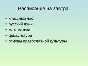 Расписание на завтра. классный час русский язык математика физкультура основ