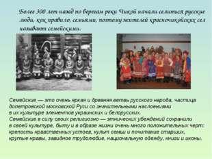 Более 300 лет назад по берегам реки Чикой начали селиться русские люди, как