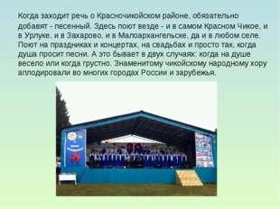 Когда заходит речь о Красночикойском районе, обязательно добавят - песенный